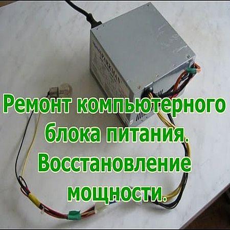 Ремонт своим руками блок питания компьютера